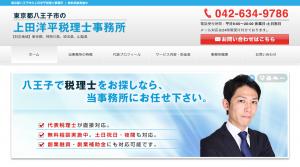 東京都八王子市の上田洋平税理士事務所_│_無料相談実施中
