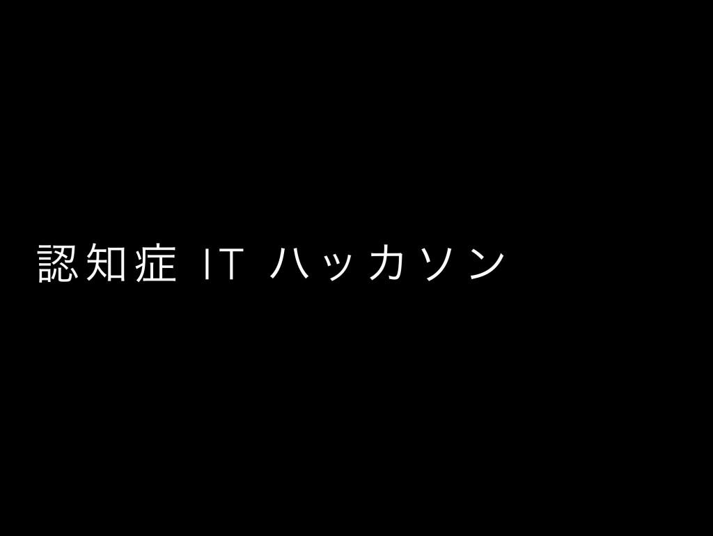 木々津さんチーム