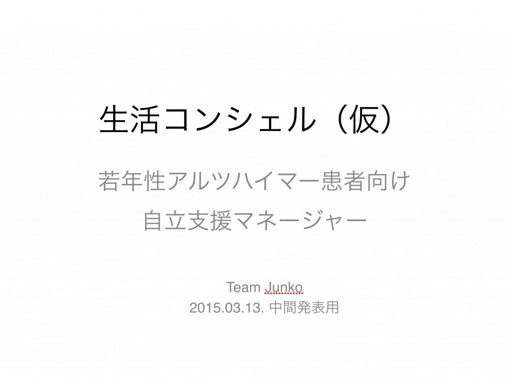 橋本さんチーム