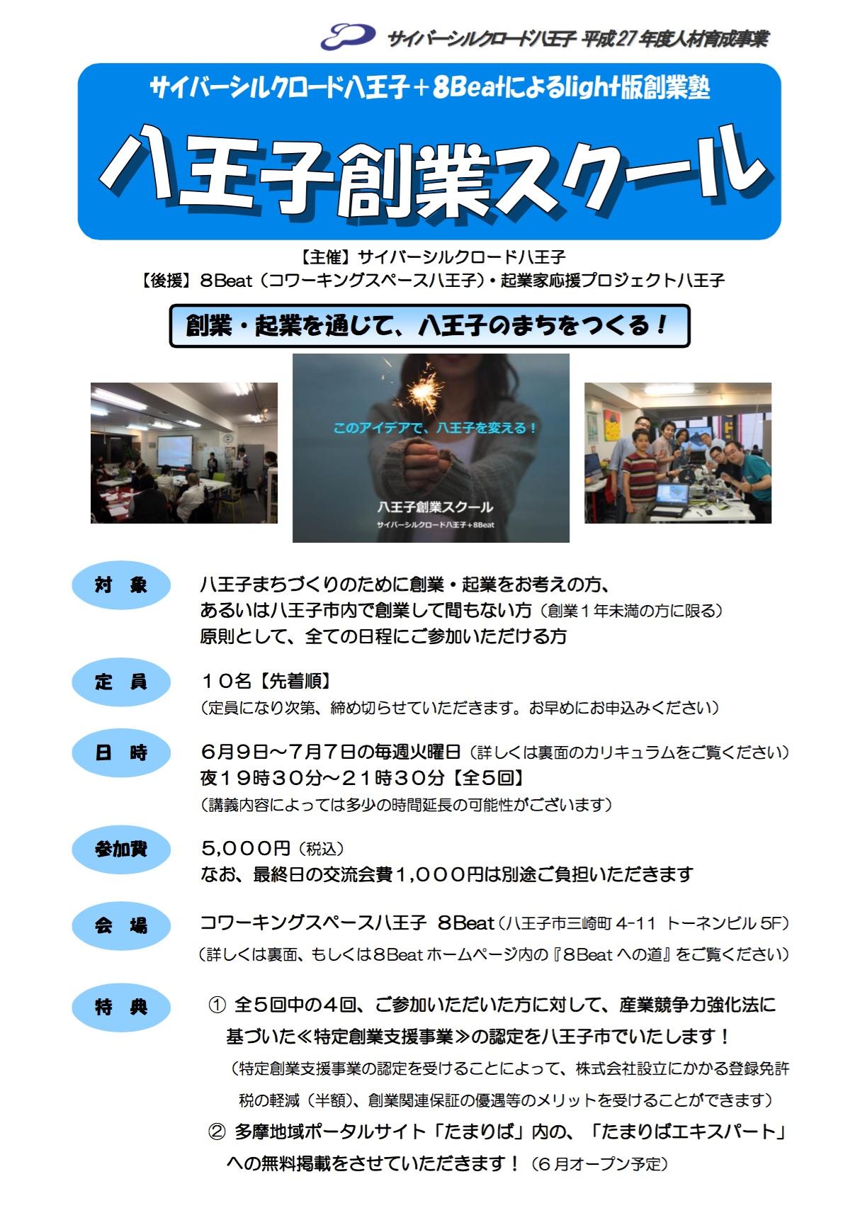 八王子創業スクール(チラシ一枚目)
