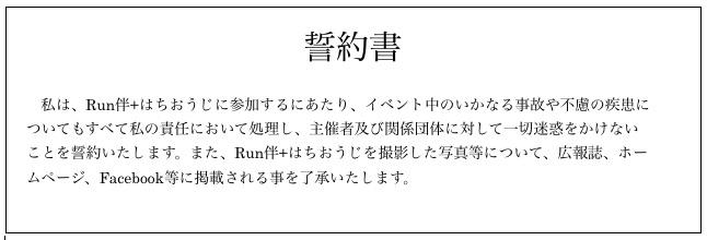RUN伴 参加に関する誓約書
