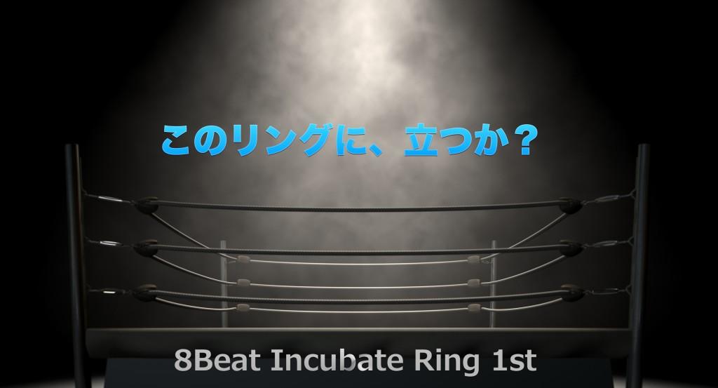 8Beat-Incubate-ring-1st