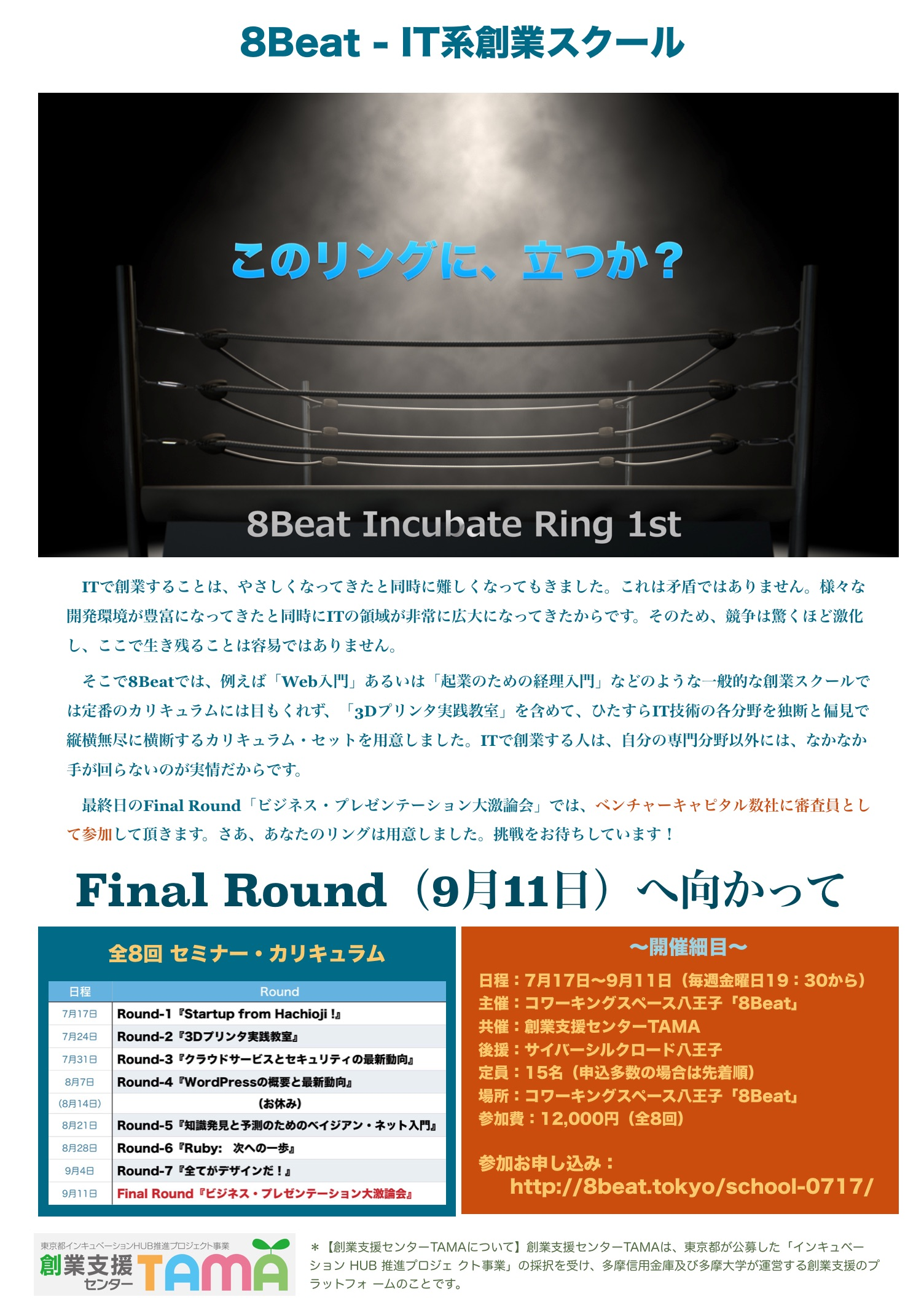 8Beat-incubate-ring-1st_pages